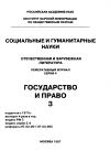 Некоторые аспекты реформы социального обеспечения  Научная статья на тему 97 03 048 049 Некоторые аспекты реформы