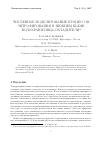 макаров и.и соколов a.c шульман с.г моделирование гидротермических процессов водохранилищ-охладителе