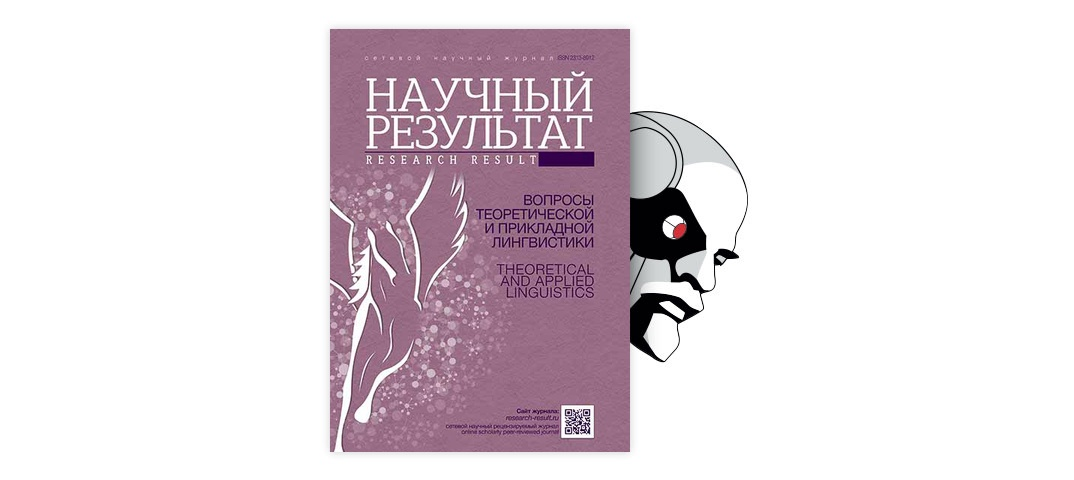 Contrastive Analysis of the English and Russian language