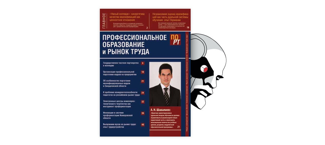 Дискриминация лиц предпенсионного возраста пенсионный фонд россии личный кабинет вход по номеру снилс