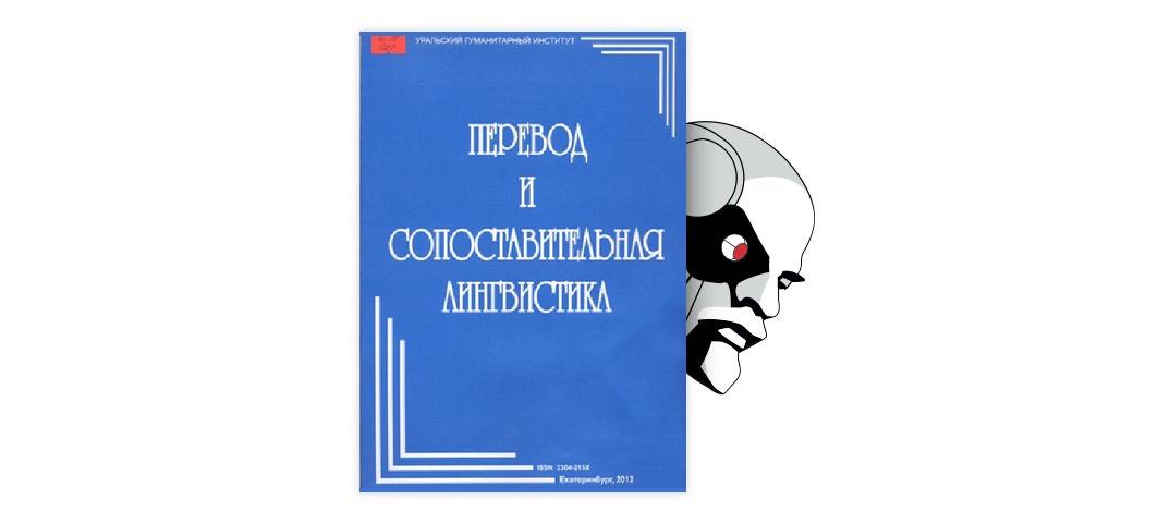 теория перевода темы курсовых работ