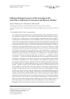 Научная статья на тему 'Ethnopsychological aspects of the meaning-of-life and value orientations of Armenian and Russian students'