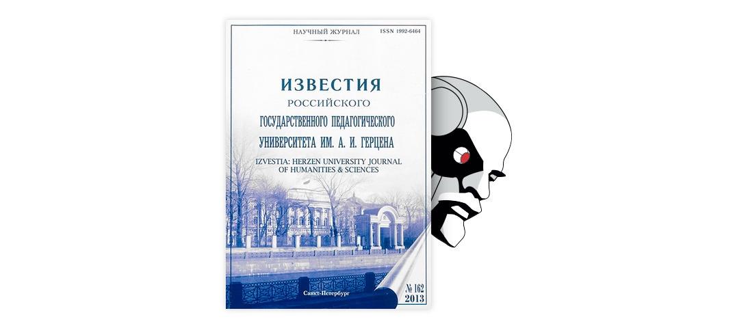 Химико-технологические аспекты «снарядного голода» русской армии в годы первой мировой войны.