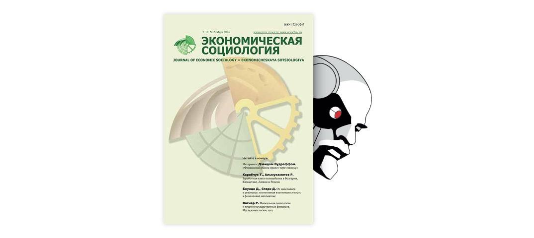 Институциональная матрица социального государства и демократии в России