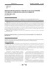 Интегрированная отчетность как новый уровень развития  Научная статья на тему Интегрированная отчетность как новый уровень развития корпоративной отчетности