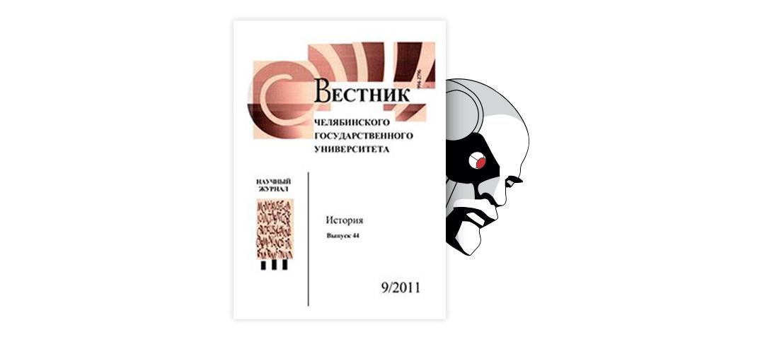 История депортации крестьян периода насильственной коллективизации в СССР (1929-1933 годы) в постсоветской историографии