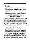 Контрольная среда как совокупность детерминирующих факторов  Научная статья на тему Контрольная среда как совокупность детерминирующих факторов системы внутреннего контроля