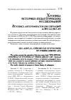 Летопись авторефератов диссертаций за год № тема  Научная статья на тему Летопись авторефератов диссертаций за 2011 год № 1 12