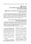 Летопись авторефератов диссертаций за год № тема  Научная статья на тему Летопись авторефератов диссертаций за 2013 год № 1 12