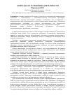 ЛОМБАРД КАК ОСОБЫЙ ВИД ДЕЯТЕЛЬНОСТИ – тема научной статьи по ... c4d272a5603