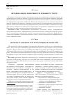 Научная статья на тему 'Методика оценки эффективности рекламного текста'