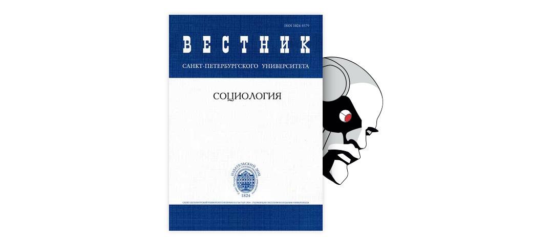 Конкурентоспособность российского высшего образования: Методологические аспекты анализа институциализации высшего