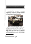 Научная статья на тему 'Modern weapons and military equipment for issue 1-2017'
