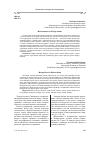 Научная статья на тему 'Монголизмы в «Бабур-наме»'
