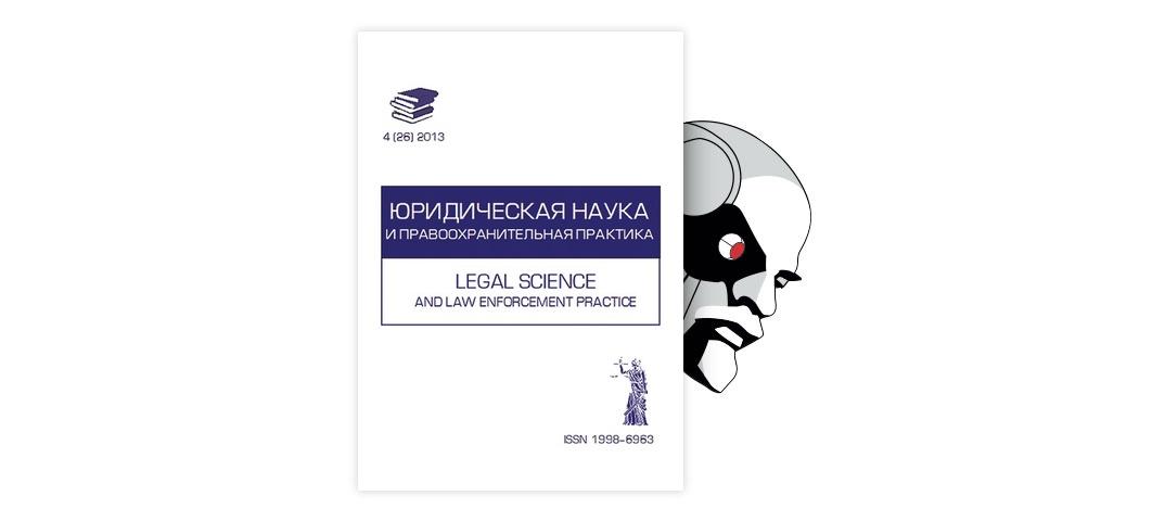 Мошенничество в сфере кредитования общий или специальный субъект  Мошенничество в сфере кредитования общий или специальный субъект преступления тема научной статьи по государству и праву юридическим наукам читайте