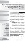 Муниципальные контрольно счетные органы практика формирования в  Научная статья на тему Муниципальные контрольно счетные органы практика формирования в россии