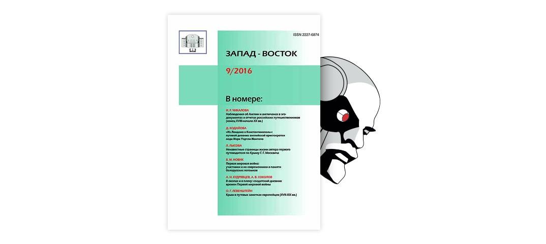 Любовь зротика и сексуальная этика в доиндустриальной россии пушкар ва