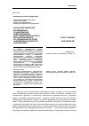 Научно методические рекомендации по дипломному проектированию для  Научная статья на тему Научно методические рекомендации по дипломному проектированию для студентов выпускного курса