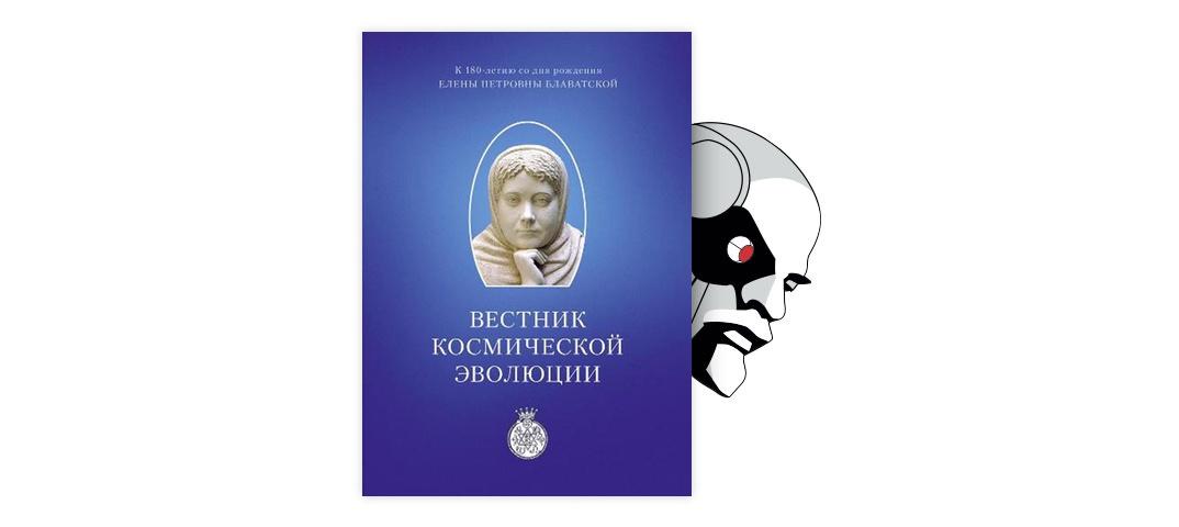Научные предвидения Е. П. Блаватской