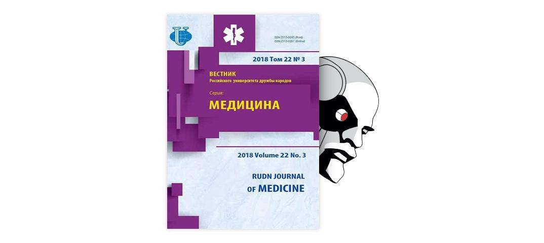 Организация работы и техника безопасности в клинических.