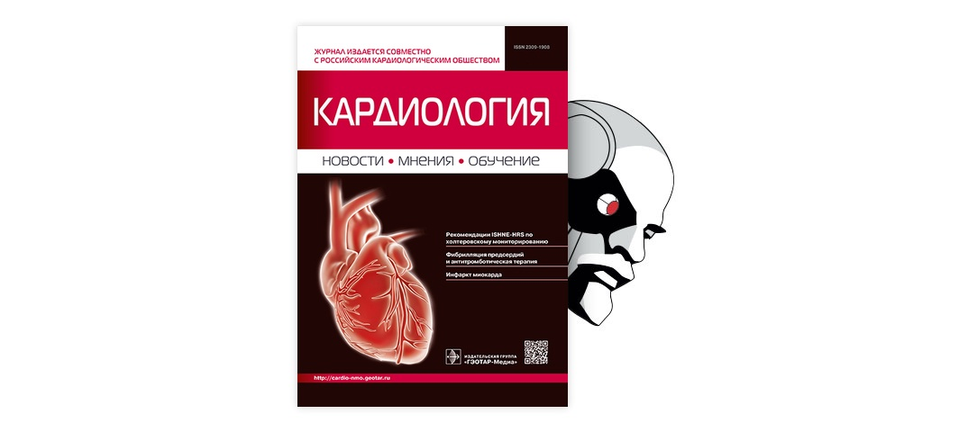 Рекомендации по лечению артериальной гипертензии — Медико ...