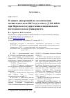 О защите диссертаций по геологическим специальностям в году в  Научная статья на тему О защите диссертаций по геологическим специальностям в 2013 году в совете