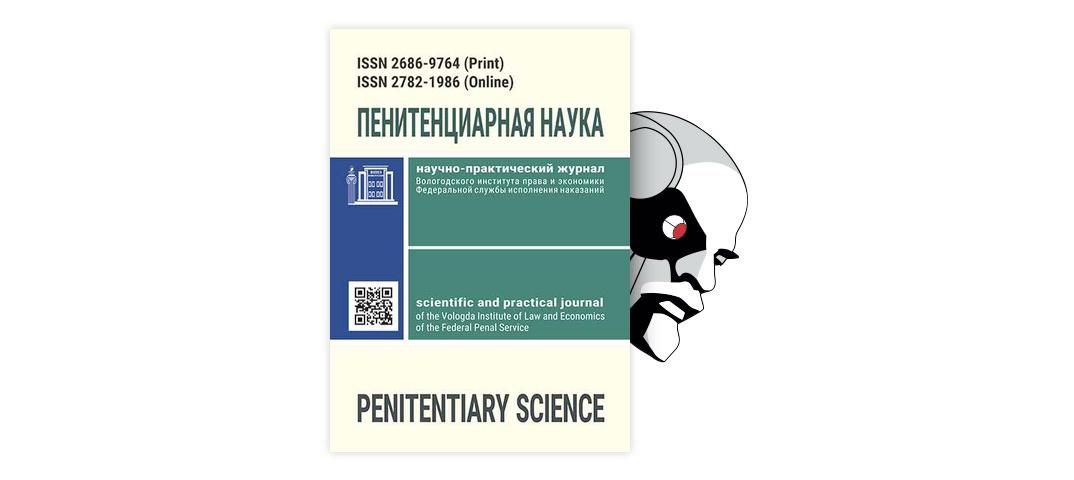 Свобода научной деятельности