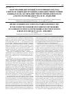 Обзор тематики диссертаций рассмотренных в году советом по  Научная статья на тему Обзор тематики диссертаций рассмотренных в 2013 году советом по защите
