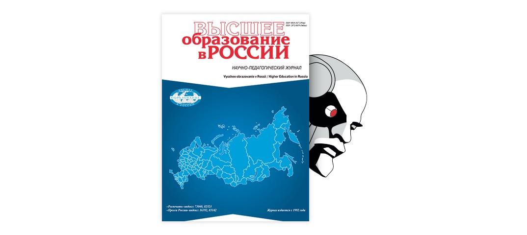 Конкурентоспособность российского высшего образования: Особенности системы высшего образования Германии глазами