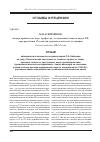 Отзыв официального оппонента на диссертацию П А Кабанова на тему  Научная статья на тему Отзыв официального оппонента на диссертацию П А Кабанова на