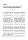 Отзыв официального оппонента о диссертации А Р Лонщаковой  Научная статья на тему Отзыв официального оппонента о диссертации А Р Лонщаковой