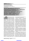 Отзыв официального оппонента о докторской диссертации В И  Научная статья на тему Отзыв официального оппонента о докторской диссертации В И Третьякова