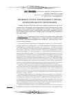 Правовой статус контрольного органа муниципального образования  Научная статья на тему Правовой статус контрольного органа муниципального образования