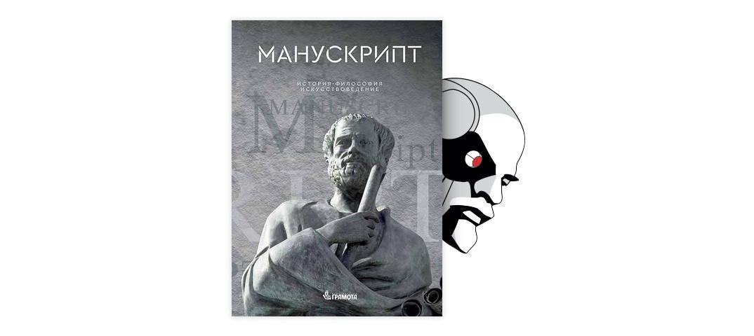 мариус фон майенбург мученик читать