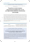 тестов оптимизация токсинов выявления для иммунохроматографических ботулинических и Разработка