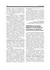 Рецензия на автореферат кандидатской диссертации щерба Д А  Научная статья на тему Рецензия на автореферат кандидатской диссертации щерба Д А