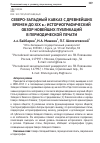 Ėtnicheskai͡a︡ istorii͡a︡ Severnogo Kavkaza XVI-XIX veka