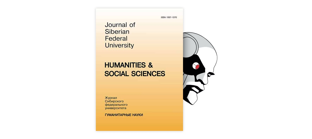 SOCIAL ROBOTS: APPROACHES AND CONCEPTIONS IN THE PERSPECTIVE