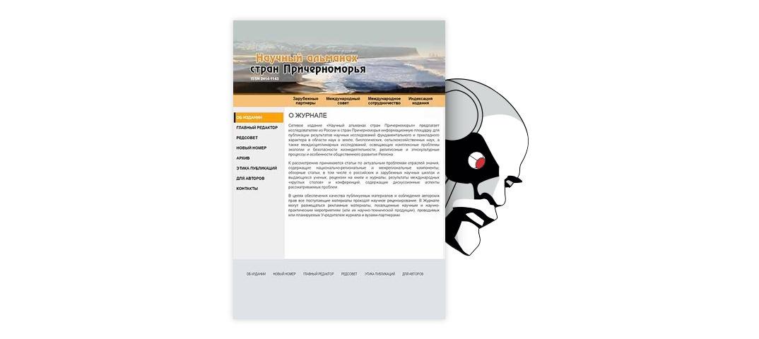 Symbols of the regional culture of the North Caucasus – тема научной