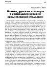 Научная статья на тему 'Волохи, русские и татары в социальной истории средневековой Молдавии'