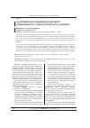 234c498d2149 Научная статья на тему  Здоровый образ жизни в контексте современного  социологического знания
