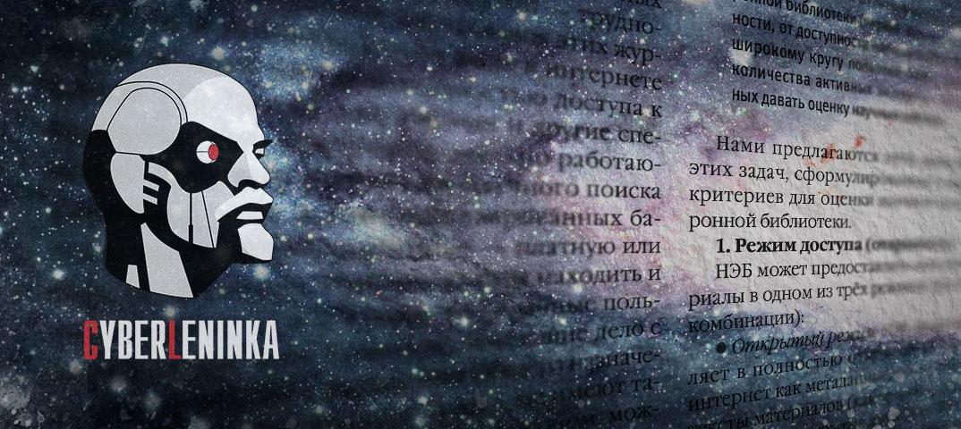 (c) Cyberleninka.ru