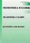 Научный журнал по экономике и экономическим наукам, 'Экономика и банки'