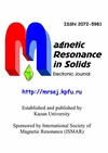 Научный журнал по физике, 'Magnetic Resonance in Solids. Electronic Journal'
