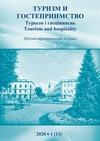 Научный журнал по ,,, 'Туризм и гостеприимство'