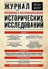 Научный журнал по истории и историческим наукам, 'Журнал Ñ€Ð¾ÑÑÐ¸Ð¹ÑÐºÐ¸Ñ Ð¸ восÑ'Ð¾Ñ‡Ð½Ð¾ÐµÐ²Ñ€Ð¾Ð¿ÐµÐ¹ÑÐºÐ¸Ñ Ð¸ÑÑ'Ð¾Ñ€Ð¸Ñ‡ÐµÑÐºÐ¸Ñ Ð¸ÑÑÐ»ÐµÐ´Ð¾Ð²Ð°Ð½Ð¸Ð¹'