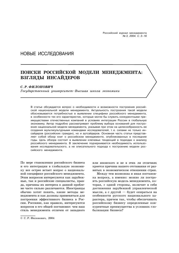Российская девушка модель менеджмента отношение работников к фирме и работе модельный бизнес тихорецк