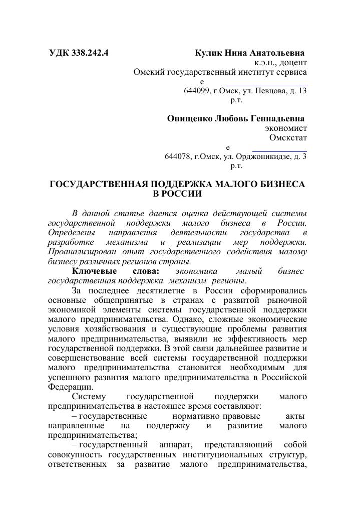 как взять кредит на малый бизнес с нуля в томске кредит в российских рублях