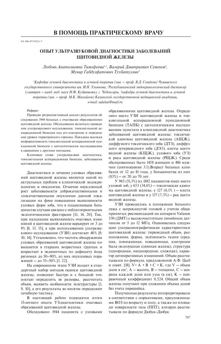 Реферат на тему узи щитовидной железы 8682
