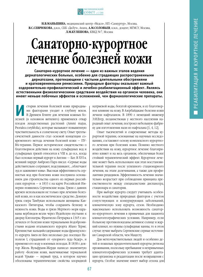 Псориаз (чешуйчатый лишай) летний и зимний острый и хронический лечение и профилактика, Дерматозы